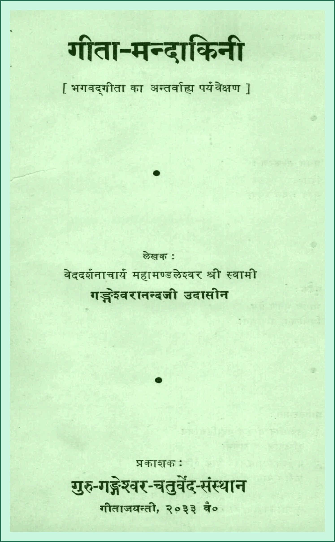 Geeta-Mandakini-2
