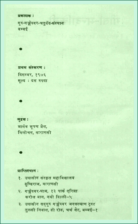 Geeta-Mandakini-3