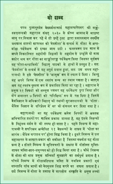 Geeta-Mandakini-4