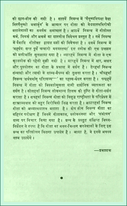 Geeta-Mandakini-5