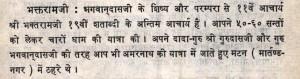 BhaktRamji