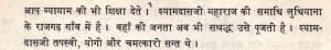 Shyamdasji-2