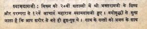 Shyamdasji