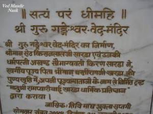 Ved mandir-nashik-details