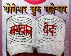 Yogeshwar Guru Gangeshwar - 2