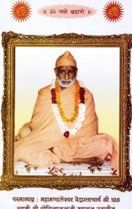 swami govindanandji-1