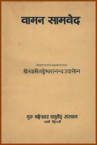 WamanSamdev-Cover