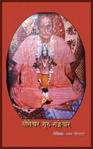 Yogeshwar Guru Gangeshwar - Part 3 -Front Page