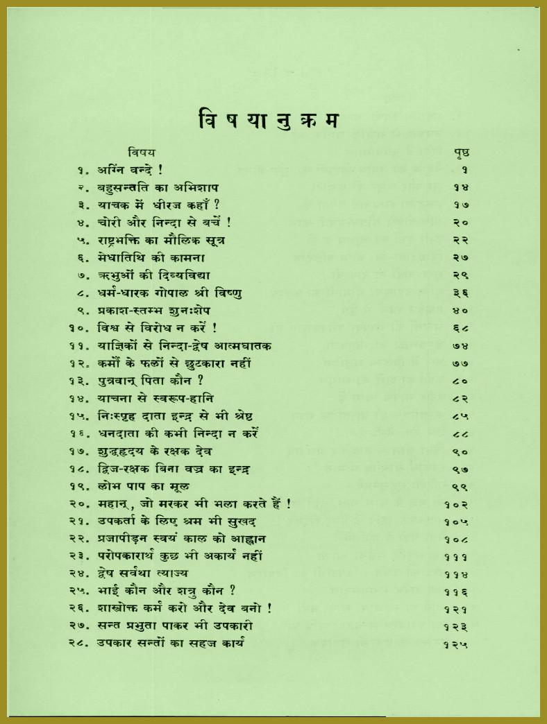 ved updesh Chandrika-17