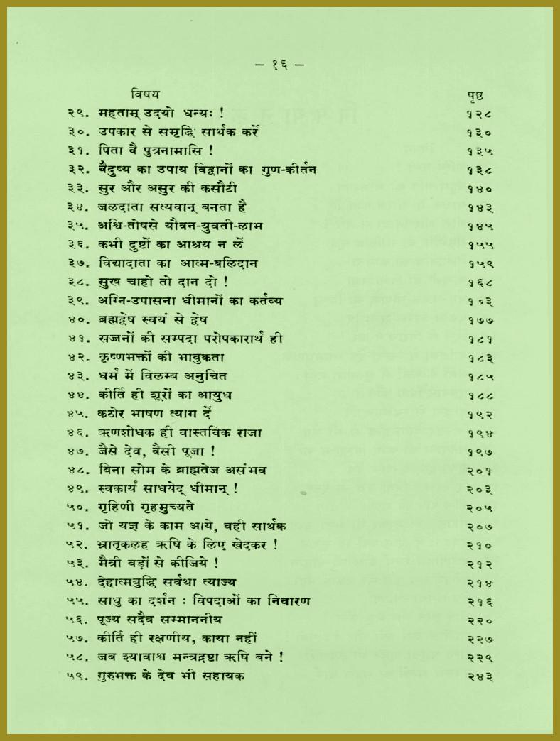 ved updesh Chandrika-18