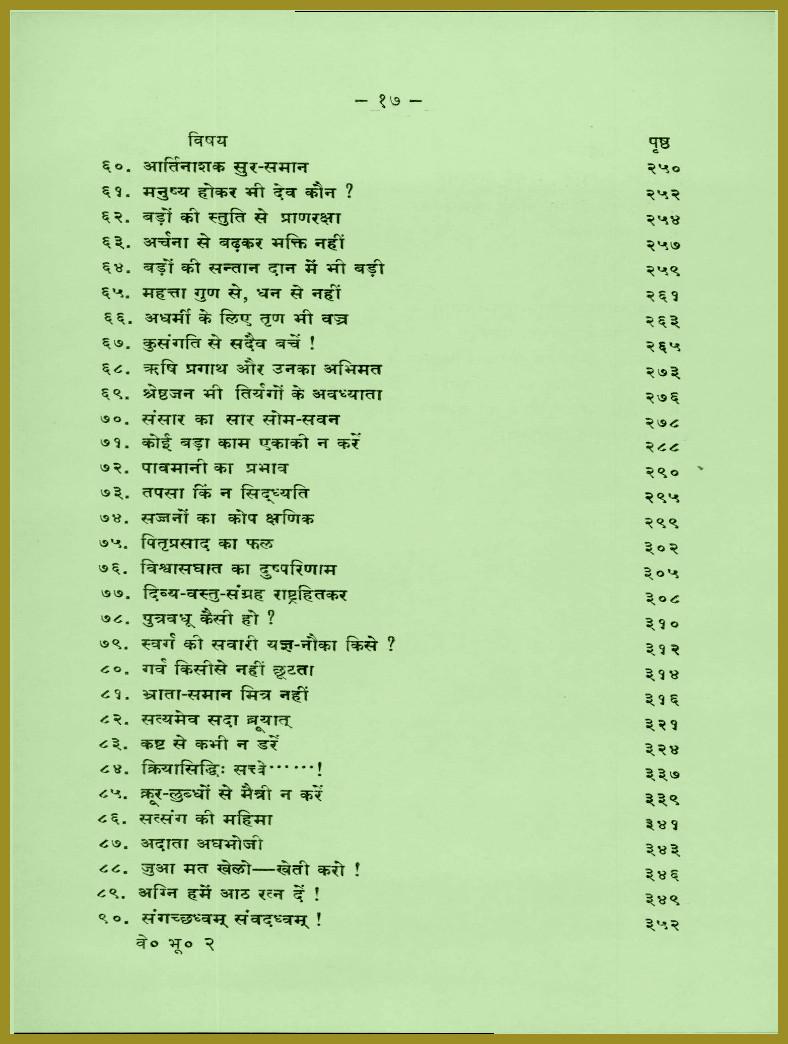 ved updesh Chandrika-19