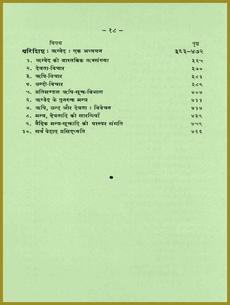 ved updesh Chandrika-20