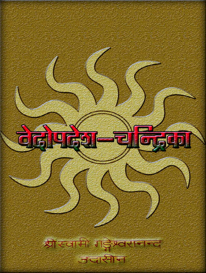 ved updesh Chandrika-E book 1