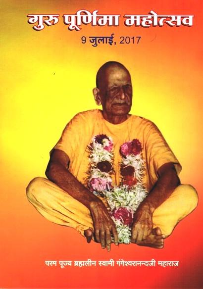 Guru-poornima-2017-1