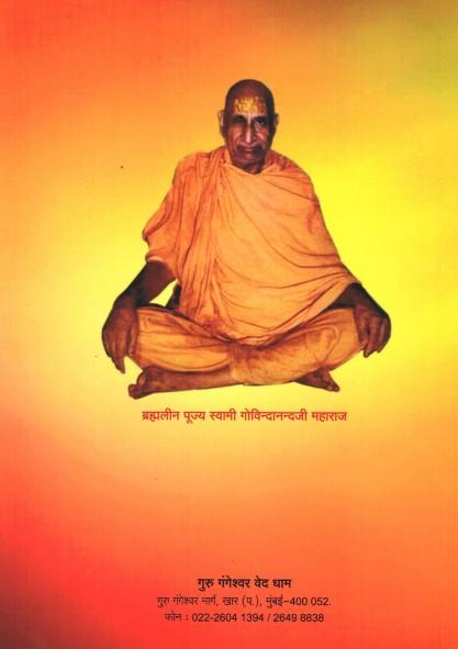 GuruPoornima-2017-4