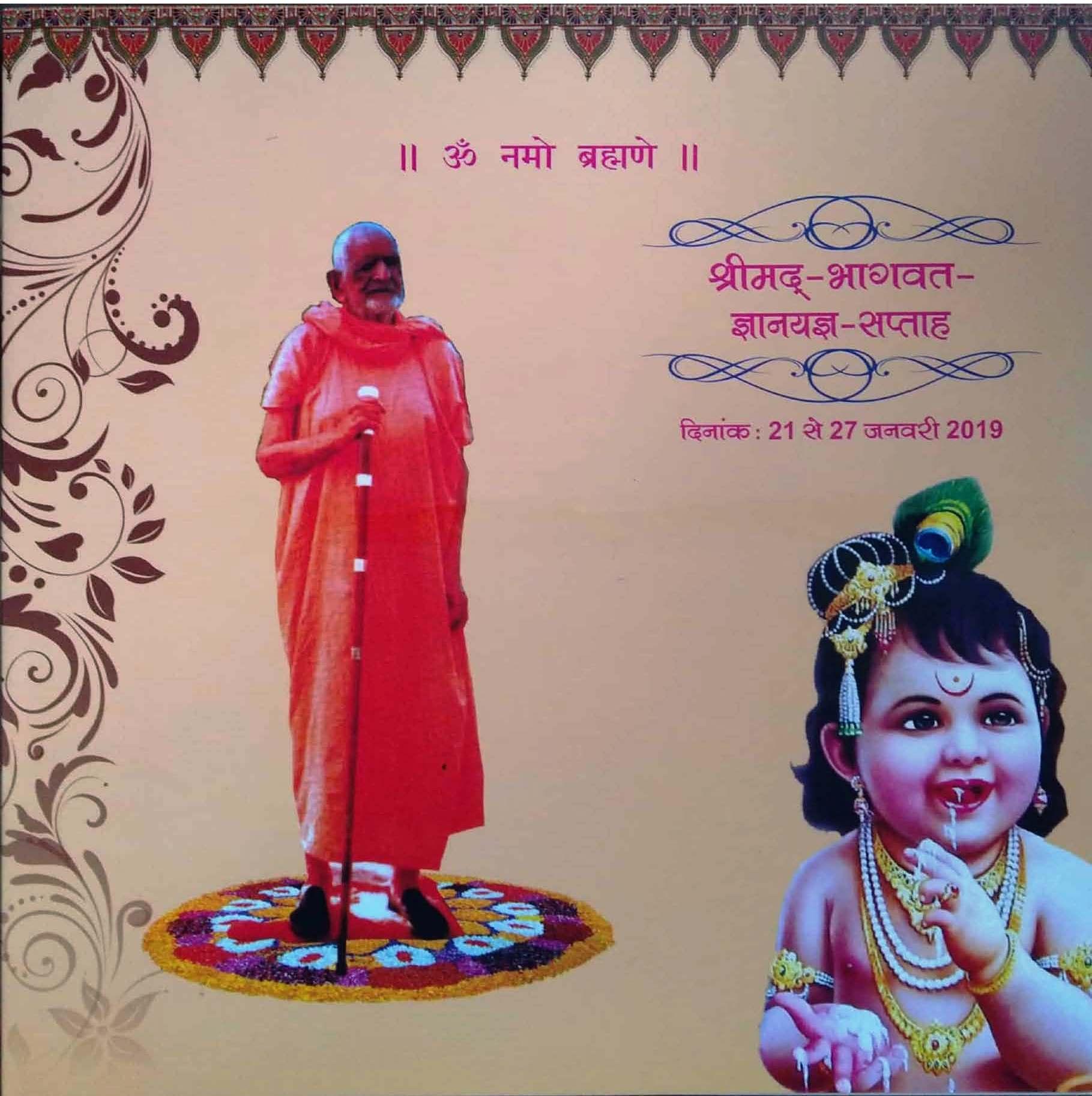 Swamiji-Jan2019_Page_1