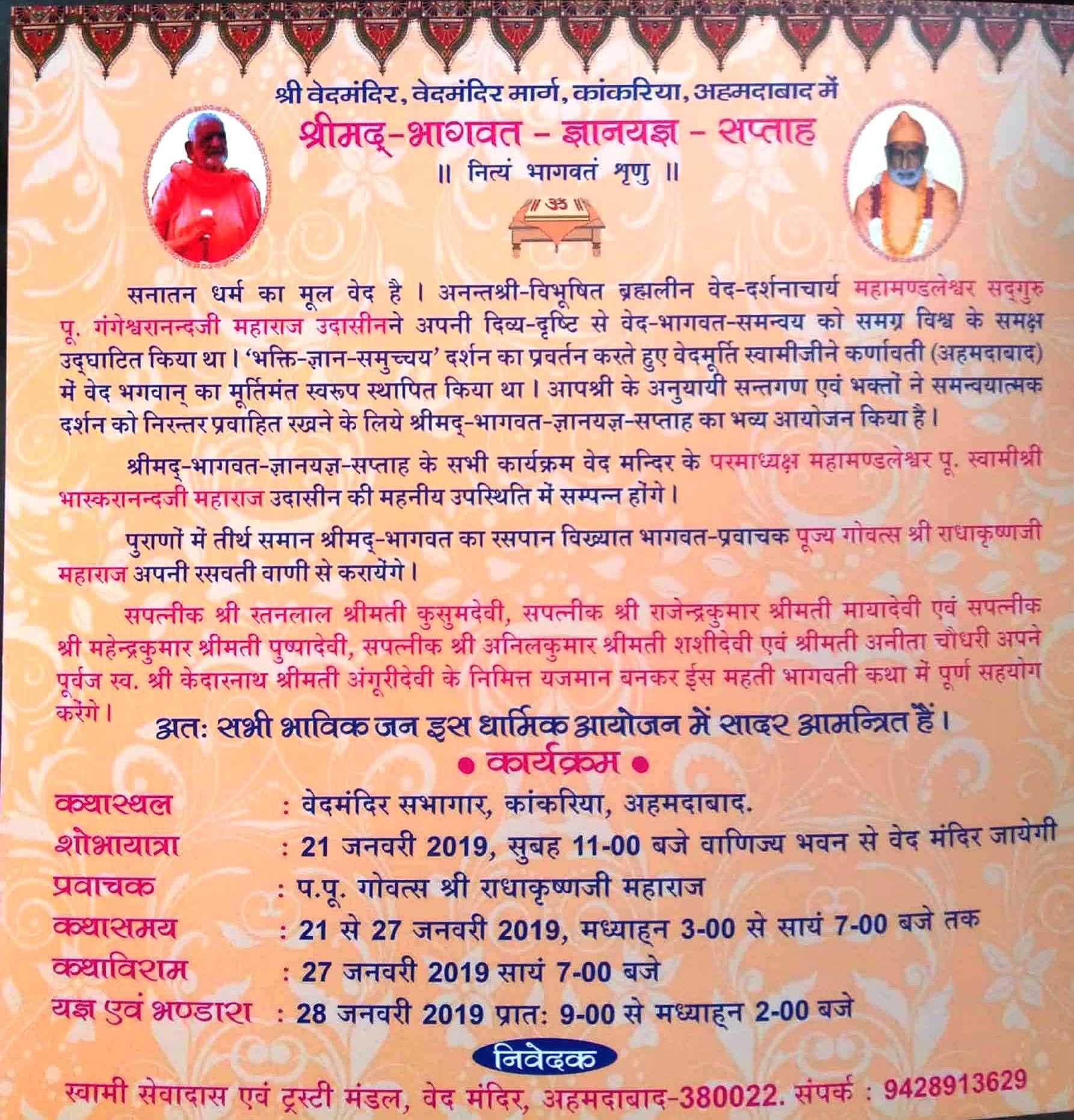 Swamiji-Jan2019_Page_2